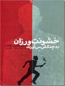 کتاب خشونت ورزان به چنگش می آورند - داستان آمریکایی - خرید کتاب از: www.ashja.com - کتابسرای اشجع