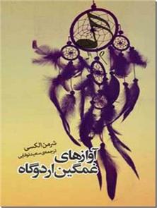 کتاب آوازهای غمگین اردوگاه - داستان آمریکایی - خرید کتاب از: www.ashja.com - کتابسرای اشجع