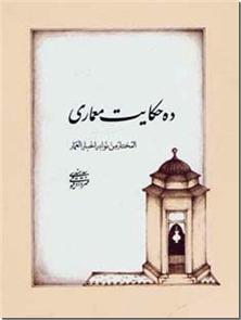 کتاب ده حکایت معماری - المختار من نوادر اخبار العمار - خرید کتاب از: www.ashja.com - کتابسرای اشجع