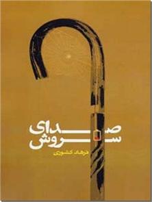 کتاب صدای سروش - رمان ایرانی - خرید کتاب از: www.ashja.com - کتابسرای اشجع