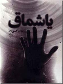 کتاب یاشماق - رمان ایرانی - خرید کتاب از: www.ashja.com - کتابسرای اشجع