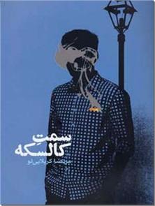 کتاب سمت کالسکه - رمان ایرانی - خرید کتاب از: www.ashja.com - کتابسرای اشجع