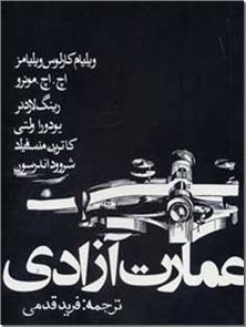 کتاب عمارت آزادی - مجموعه داستان - خرید کتاب از: www.ashja.com - کتابسرای اشجع