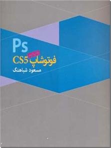 کتاب فتوشاپ سی اس 5 - photoshop cs5 - خرید کتاب از: www.ashja.com - کتابسرای اشجع