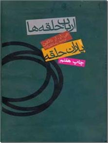 کتاب یاران حلقه - ارباب حلقه ها - فرمانروای حلقه ها 1 - خرید کتاب از: www.ashja.com - کتابسرای اشجع