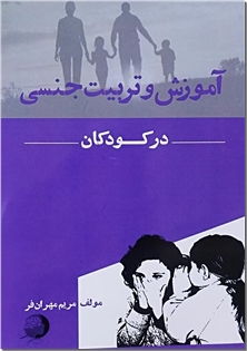 کتاب آموزش و تربیت جنسی - در کودکان - خرید کتاب از: www.ashja.com - کتابسرای اشجع