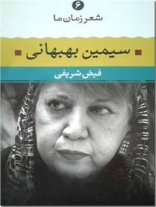 کتاب سیمین بهبهانی، شعر زمان ما - 6 - شعرهای برگزیده، تحلیل و تفسیر موفق ترین شعرها - خرید کتاب از: www.ashja.com - کتابسرای اشجع