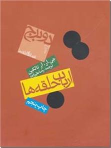 کتاب دو برج - ارباب حلقه ها - فرمانروای حلقه ها 2 - خرید کتاب از: www.ashja.com - کتابسرای اشجع