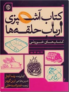 کتاب کتاب آشپزی ارباب حلقه ها - کتاب های خوردنی 2 - خرید کتاب از: www.ashja.com - کتابسرای اشجع