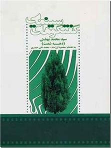 کتاب گفتگوهای سینمایی سید محمد بهشتی - دهه شصت - خرید کتاب از: www.ashja.com - کتابسرای اشجع