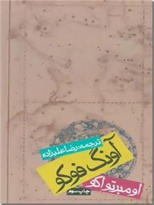 کتاب آونگ فوکو - اومبرتو - رمان - خرید کتاب از: www.ashja.com - کتابسرای اشجع