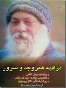 کتاب مراقبه، هنر وجد و سرور - یوگا، کندالینی و روشن شدگی - خرید کتاب از: www.ashja.com - کتابسرای اشجع