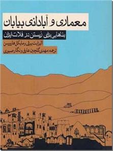 کتاب معماری و آبادانی بیابان -  - خرید کتاب از: www.ashja.com - کتابسرای اشجع