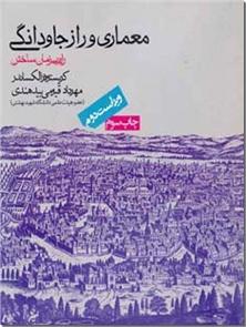کتاب معماری و راز جاودانگی - راه بی زمان ساختن - خرید کتاب از: www.ashja.com - کتابسرای اشجع
