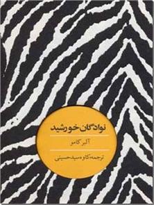 کتاب نوادگان خورشید - عکس و نقاشی - خرید کتاب از: www.ashja.com - کتابسرای اشجع