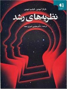 کتاب نظریه های رشد -  - خرید کتاب از: www.ashja.com - کتابسرای اشجع