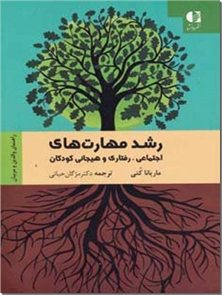 کتاب رشد مهارت های اجتماعی رفتاری و هیجانی کودکان - راهنمای والدین و مربیان - خرید کتاب از: www.ashja.com - کتابسرای اشجع