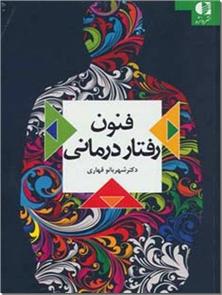 کتاب فنون رفتار درمانی - روانشناسی - خرید کتاب از: www.ashja.com - کتابسرای اشجع