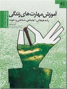 کتاب رشد هیجانی اجتماعی شناختی و خود - برای دوره دبستان - آموزش مهارتهای زندگی 1 - خرید کتاب از: www.ashja.com - کتابسرای اشجع