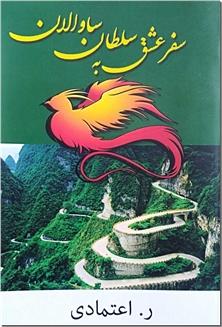 کتاب سفر عشق به سلطان ساوالان - ادبیات داستانی - رمان - خرید کتاب از: www.ashja.com - کتابسرای اشجع