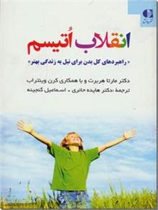 کتاب انقلاب اتیسم - راهبردهای کل بدن برای نیل به زندگی بهتر - خرید کتاب از: www.ashja.com - کتابسرای اشجع