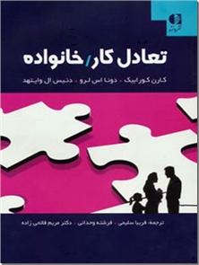 کتاب تعادل کار - خانواده - مدیریت خانواده - خرید کتاب از: www.ashja.com - کتابسرای اشجع