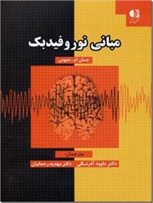 کتاب مبانی نوروفیدبک - پزشکی و بهداشت - خرید کتاب از: www.ashja.com - کتابسرای اشجع