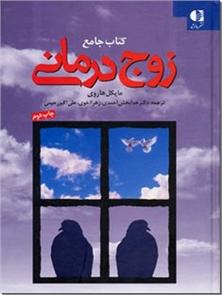 کتاب کتاب جامع زوج درمانی - روان شناسی - خرید کتاب از: www.ashja.com - کتابسرای اشجع