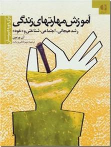 کتاب رشد هیجانی اجتماعی شناختی و خود - برای دوره دوم متوسطه - آموزش مهارتهای زندگی 3 - خرید کتاب از: www.ashja.com - کتابسرای اشجع
