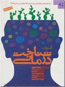 کتاب فنون شناخت درمانی - همراه با CD - خرید کتاب از: www.ashja.com - کتابسرای اشجع