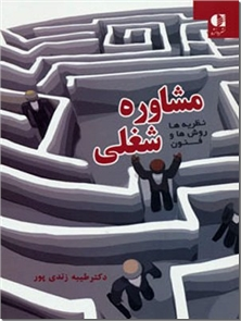 کتاب مشاوره شغلی - نظریه ها روش ها و فنون - خرید کتاب از: www.ashja.com - کتابسرای اشجع