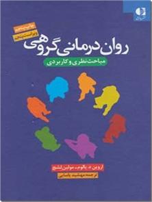 کتاب روان درمانی گروهی - مباحث نظری و کاربردی - خرید کتاب از: www.ashja.com - کتابسرای اشجع