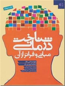 کتاب شناخت درمانی - مبانی و فراتر از آن - خرید کتاب از: www.ashja.com - کتابسرای اشجع