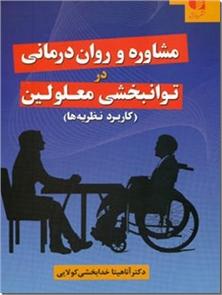 کتاب مشاوره و روان درمانی در توانبخشی معلولین - کاربرد نظریه ها - خرید کتاب از: www.ashja.com - کتابسرای اشجع