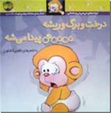 کتاب درخت و برگ و ریشه، می می نی پیدا میشه - ترانه های می می نی و مامانی - خرید کتاب از: www.ashja.com - کتابسرای اشجع
