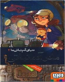 کتاب مادر آدم نباتی - دنیای آدم نباتی های 2 - خرید کتاب از: www.ashja.com - کتابسرای اشجع