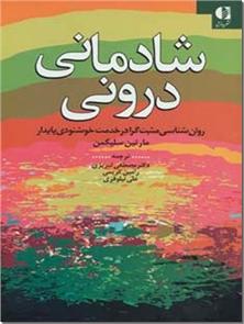کتاب شادمانی درونی - روانشناسی - خرید کتاب از: www.ashja.com - کتابسرای اشجع