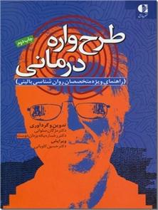 کتاب طرح واره درمانی - راهنمای ویژه متخصصان روان شناسی بالینی - خرید کتاب از: www.ashja.com - کتابسرای اشجع
