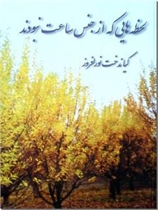 کتاب لحظه هایی که از جنس ساعت نبودند - داستان های کوتاه فارسی - خرید کتاب از: www.ashja.com - کتابسرای اشجع