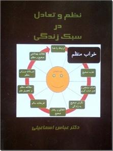 کتاب نظم و تعادل در سبک زندگی - جلد اول - خواب منظم - خرید کتاب از: www.ashja.com - کتابسرای اشجع