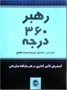 کتاب رهبر 360 درجه - گسترش تأثیرگذاری در هر جایگاه سازمانی - خرید کتاب از: www.ashja.com - کتابسرای اشجع