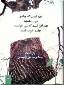 کتاب مهم نیست که چقدر خوب هستید - مهم این است که می خواهید چقدر خوب باشید - خرید کتاب از: www.ashja.com - کتابسرای اشجع
