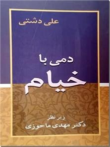 کتاب دمی با خیام - در جستجوی خیام - خرید کتاب از: www.ashja.com - کتابسرای اشجع