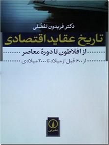 کتاب تاریخ عقاید اقتصادی از افلاطون تا دوره معاصر - از 600 قبل از میلاد تا 2000 میلادی - خرید کتاب از: www.ashja.com - کتابسرای اشجع