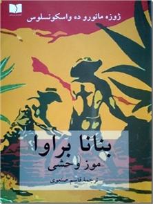 کتاب بنانا براوا - موز وحشی - داستان های برزیلی - خرید کتاب از: www.ashja.com - کتابسرای اشجع