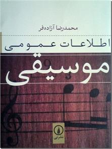 کتاب اطلاعات عمومی موسیقی - مسائل متفرقه و دانستنی های عمومی درباره موسیقی - خرید کتاب از: www.ashja.com - کتابسرای اشجع