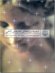 کتاب شعرها و یادهای دفترهای کاهی - مجموعه شعر - خرید کتاب از: www.ashja.com - کتابسرای اشجع