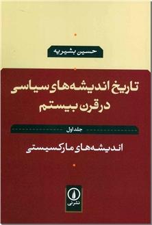 کتاب تاریخ اندیشه های سیاسی قرن بیستم 2جلدی - اندیشه های مارکسیستی - لیبرالیسم و محافظه کاری - خرید کتاب از: www.ashja.com - کتابسرای اشجع
