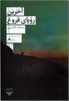 کتاب آخرین رویای فروغ - داستان های فارسی - خرید کتاب از: www.ashja.com - کتابسرای اشجع