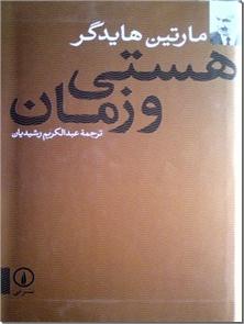 کتاب هستی و زمان - هستی شناسی فضا و زمان - خرید کتاب از: www.ashja.com - کتابسرای اشجع